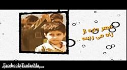 صدای پای مهر- یك داستان واقعی از ایران