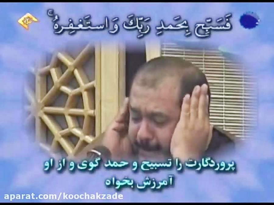 تلاوت سوره نصر   قاری کریم منصوری + ترجمه فارسی