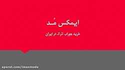 خرید جوراب ترک در ایران