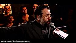 حاج محمود کریمی | سلام عزیز پرپرم سلام عزیز برادرم