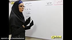 فیلم آموزش قواعد عربی یازدهم انسانی - درس اول