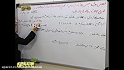 فیلم آموزش حسابان یازدهم - جملات دنباله حسابی