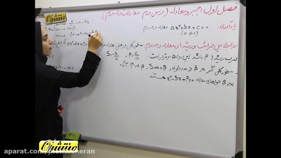 معادله-درجه۲-تدریس-منتشران