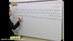 فیلم آموزشی حسابان یازدهم - صفرهای تابع