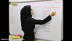 ویدیو آموزشی فصل4 حسابان یازدهم درس2