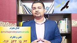 مهاجرت تحصیلی و کاری به کانادا-اقامت کانادا-ویزا کانادا