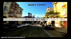 اسکوتر برقی 15 اینچ MARS ROV...