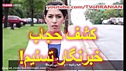 خبرنگار خبرگزاری تسنیم...