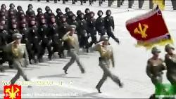 رژه و سرود ملی زیبای ارتش کره شمالی