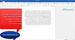 فیلم آموزش تبدیل پی دی اف فارسی به Word - جدید 2017