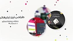 طراحی تیزر تبلیغاتی،اپلیکیشن،سایت و.. در اصفهان