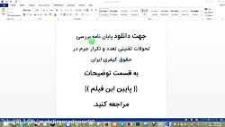 تحولات تقنینی تعدد و تکرار جرم در حقوق کیفری ایران