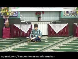 صدای زیبای کودک رودسری هنگام قرائت قرآن