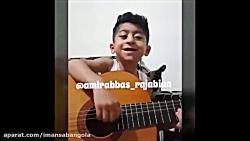 اجرای آهنگ نوازش امیر تتلو توسط امیر عباس!