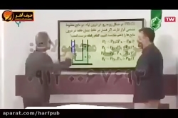 با فیزیک استاد کامیار فرمول ممنوع باشید...!!!