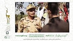 جشنواره فیلم سبز-Iran Intern...