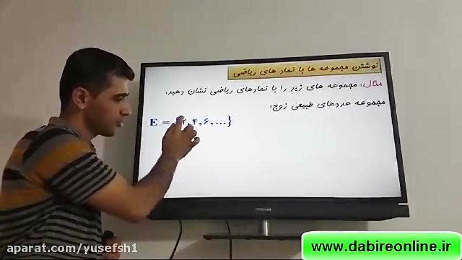 نمایش مجموعه ها با نماد ریاضی-آموزش