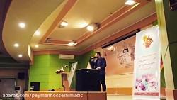قسمتی از اجرای پلی بک آهنگ دیوونه وار از پیمان حسینی