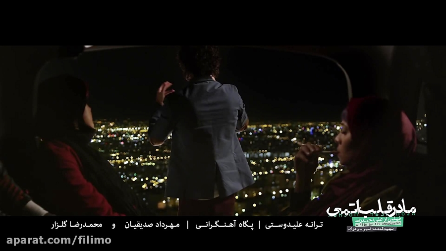 آنونس فیلم سینمایی مادر قلب اتمی
