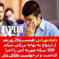 داماد تهرانی :همسرم 20 ر...