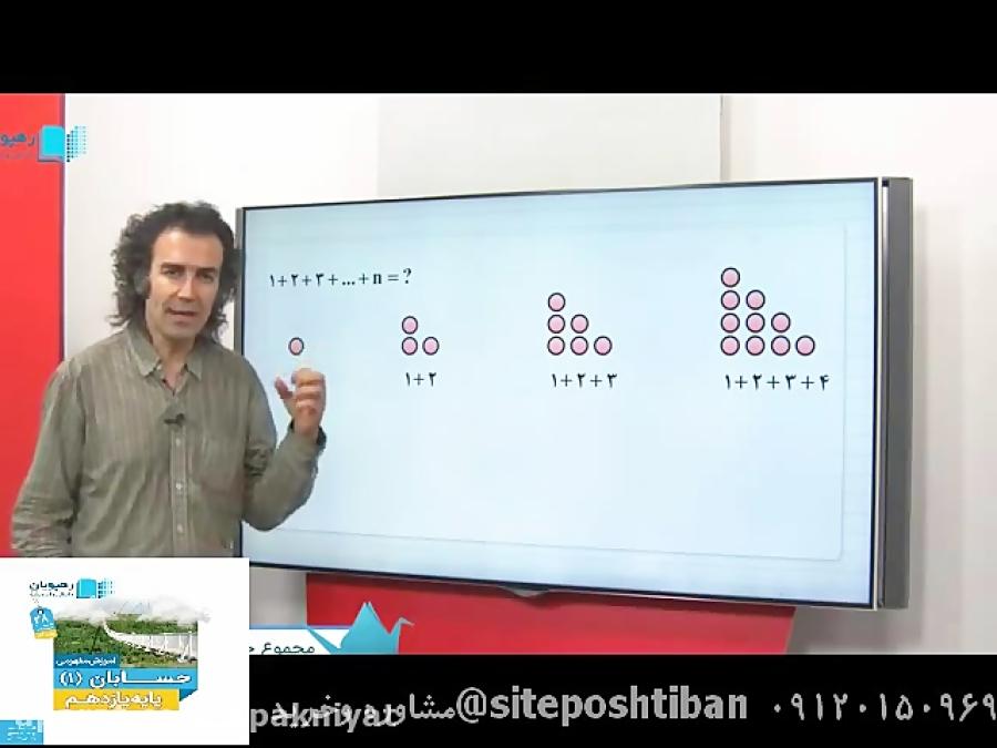 مجموع-دنباله-حسابی-تدریس-تمرین-رهپویان