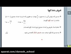 ویدیو آموزشی فصل اول ریاضی هشتم - بخش اول