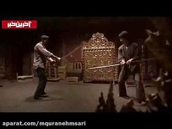 هنرهای رزمی در سینما (5)