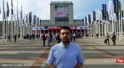 گزارش اختصاصی از نمایشگاه IFA2017 برلین از شبکه 3