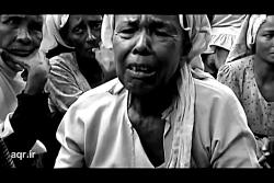 برادران ما؛ رنج برادران مسلمان میانمار