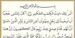 ویدیو قرائت صفحه 10 قرآن هفتم