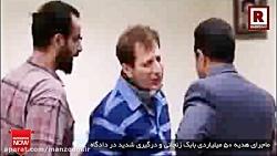 درگیری شدید بابک زنجانی در دادگاه با قاضی پرونده!!