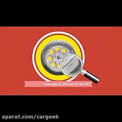 نحوه تشخیص تاریخ تولید تایر