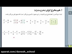 ویدیو آموزشی فصل اول ریاضی هشتم - بخش دوم