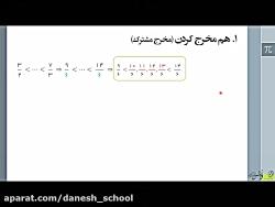 ویدیو آموزشی فصل اول ریاضی هشتم - بخش سوم
