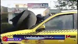 رفتار احمقانه و وحشتناک یک راننده تاکسی در اصفهان