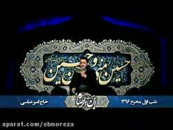 حاج امیر عباسی-واحد-شب اول محرم 1439