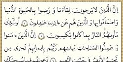 ویدیو قرایت صفحه 11 قرآن پایه هفتم