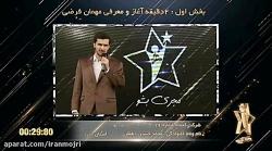 ایرانمجری: محمد حسین دهقان برنامه تلویزیونی مجری بشو