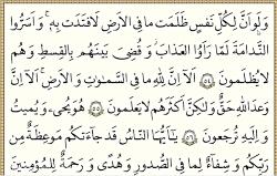 ویدیو قرائت صفحه 16 قرآن پایه هفتم