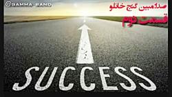کلیپ انگیزشی فارسی هیجان آور صوتی_قسمت دوم_تو میتونی