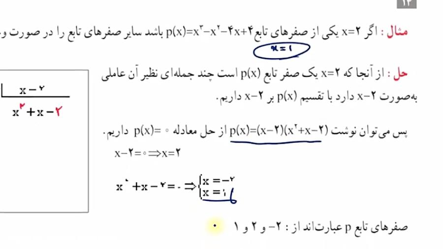 روش-هندسی-حل-معادلات-تدریس-آقا-معلم
