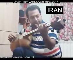 آواز تار -آثار اجرایی وحید عزیزی- (شباهنگ)