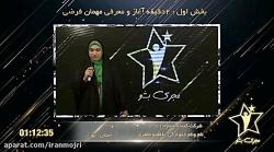 ایرانمجری: فاطمه طاهری برنامه تلویزیونی مجری بشو