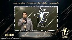 ایرانمجری: احسان رفیعی برنامه تلویزیونی مجری بشو