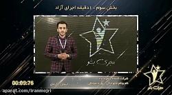 ایرانمجری: پوریا صادقی برنامه تلویزیونی مجری بشو