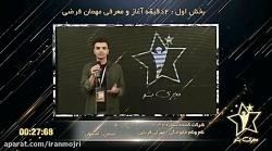 ایرانمجری: مهران قربانی برنامه تلویزیونی مجری بشو