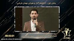 ایرانمجری: سید حسین دلبری برنامه تلویزیونی مجری بشو