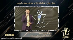 ایرانمجری: محمد حسین صمدی برنامه تلویزیونی مجری بشو