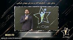 ایرانمجری: میلاد ربیعا برنامه تلویزیونی مجری بشو