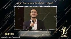 ایرانمجری: سید محمد حسینی برنامه تلویزیونی مجری بشو